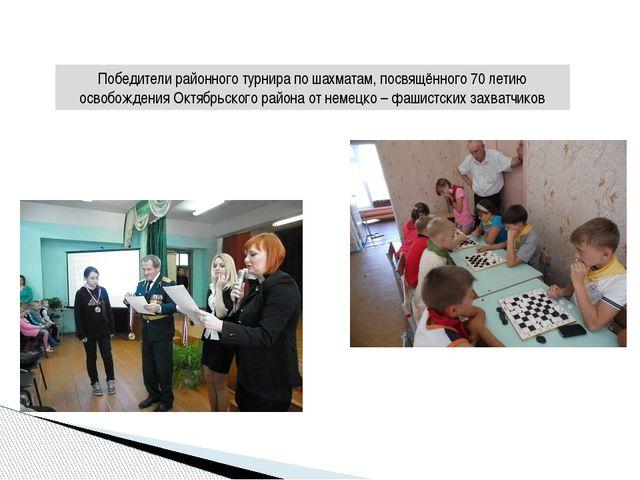 Победители районного турнира по шахматам, посвящённого 70 летию освобождения...