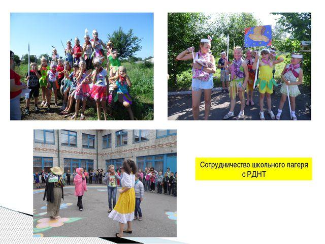 Сотрудничество школьного лагеря с РДНТ