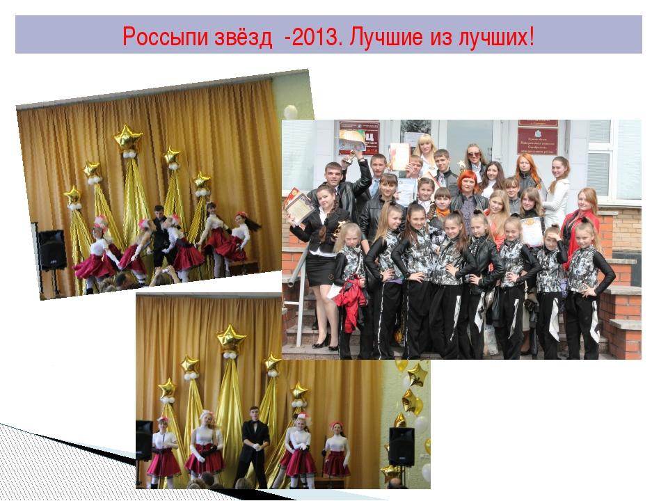Россыпи звёзд -2013. Лучшие из лучших!
