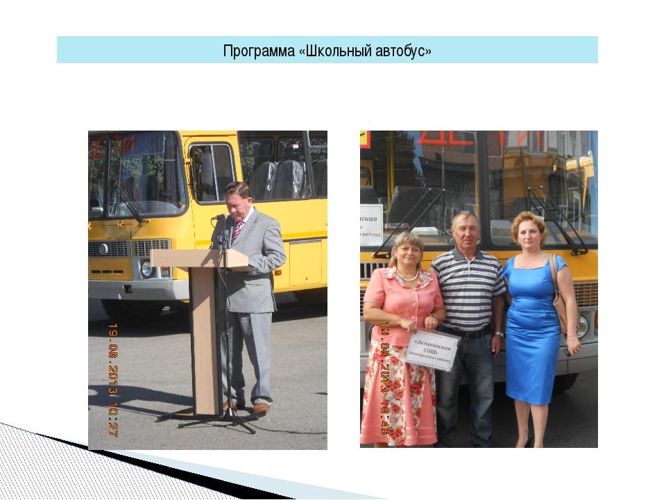 Программа «Школьный автобус»