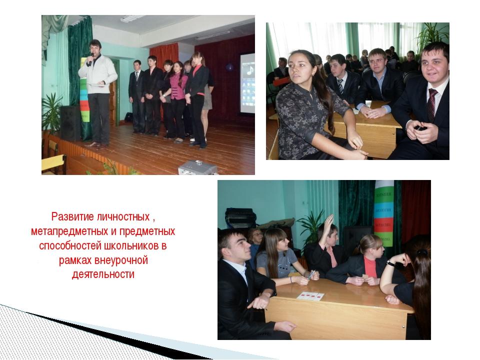 Развитие личностных , метапредметных и предметных способностей школьников в р...