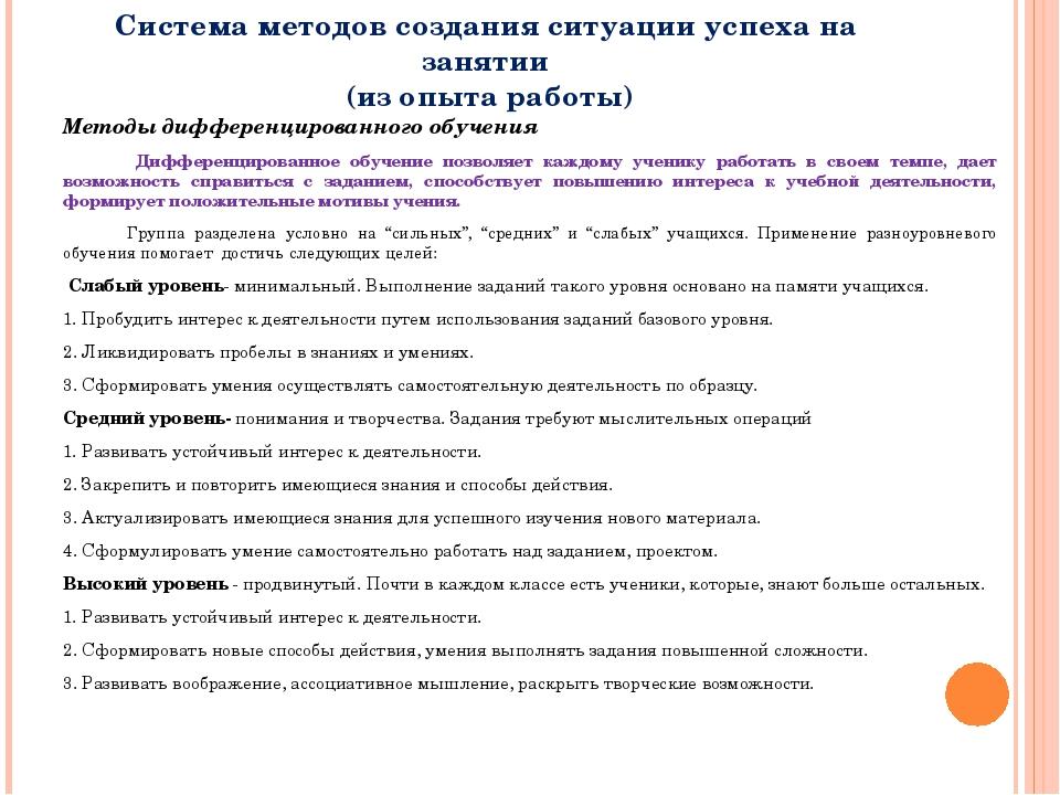 Система методов создания ситуации успеха на занятии (из опыта работы) Методы...