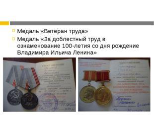 Медаль «Ветеран труда» Медаль «За доблестный труд в ознаменование 100-летия с