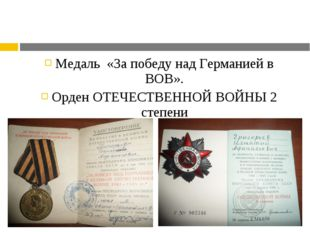 Медаль «За победу над Германией в ВОВ». Орден ОТЕЧЕСТВЕННОЙ ВОЙНЫ 2 степени