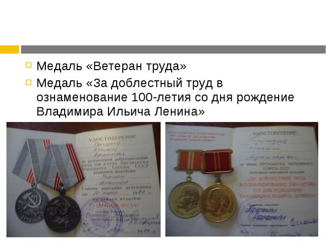 Медаль «Ветеран труда» Медаль «За доблестный труд в ознаменование 100-летия с...
