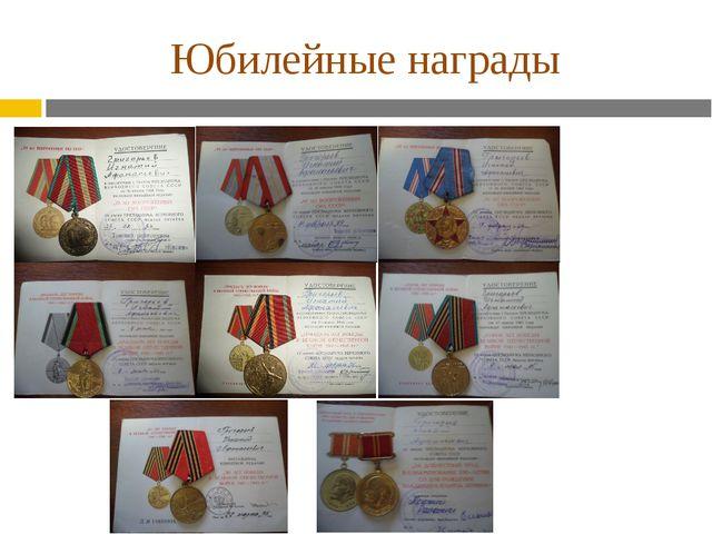 Юбилейные награды