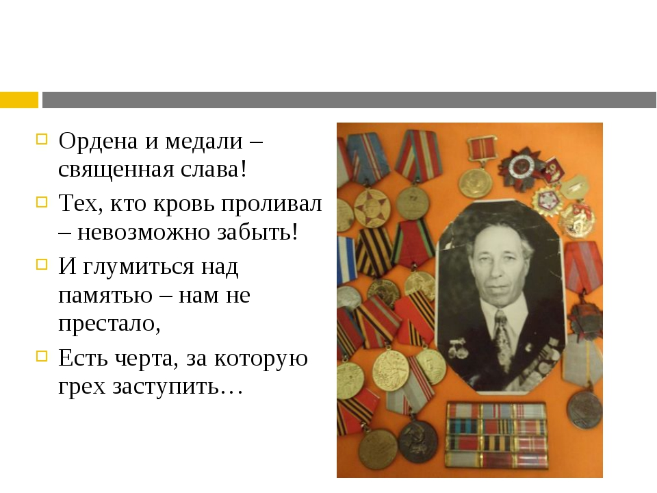 Ордена и медали – священная слава! Тех, кто кровь проливал – невозможно забыт...