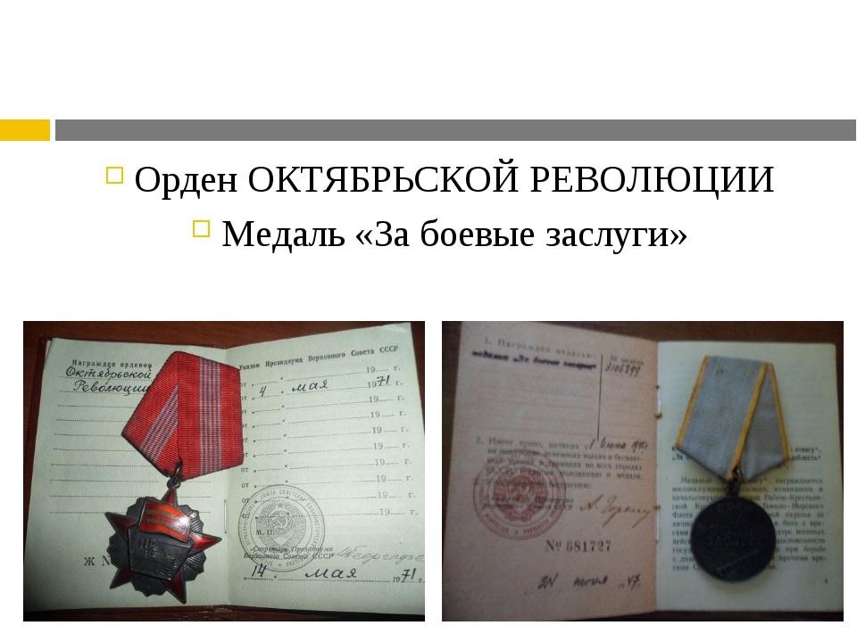 Орден ОКТЯБРЬСКОЙ РЕВОЛЮЦИИ Медаль «За боевые заслуги»