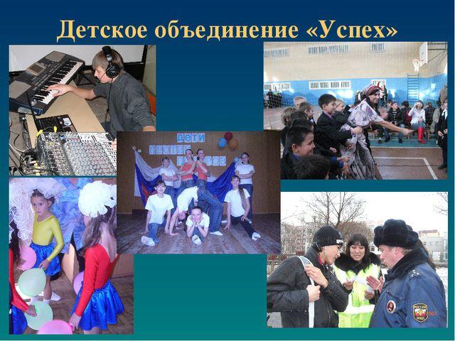 Детское объединение «Успех»
