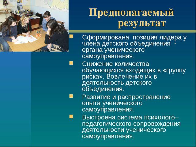 Предполагаемый результат Сформирована позиция лидера у члена детского объедин...