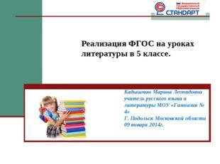 Реализация ФГОС на уроках литературы в 5 классе. Кадышман Марина Леонидовна