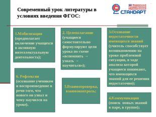 Современный урок литературы в условиях введения ФГОС: 1.Мобилизация (предпола