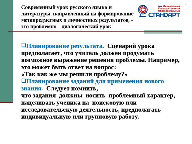 Современный урок русского языка и литературы, направленный на формирование ме...