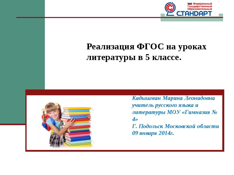 Реализация ФГОС на уроках литературы в 5 классе. Кадышман Марина Леонидовна...