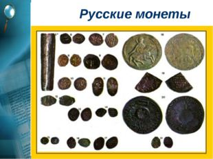 Русские монеты