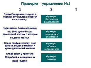 Проверка упражнения №1 Функция сбережения (накопления) Функция измерения стои
