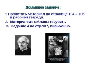 Домашнее задание: 1. Прочитать материал на странице 104 – 105 в рабочей тетра