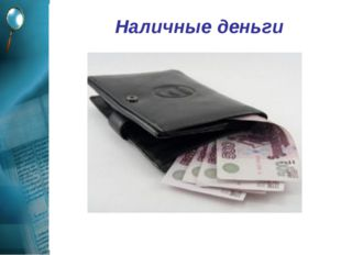 Наличные деньги