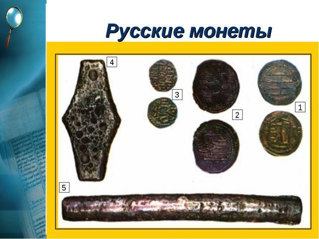 Русские монеты 1 2 3 4 5