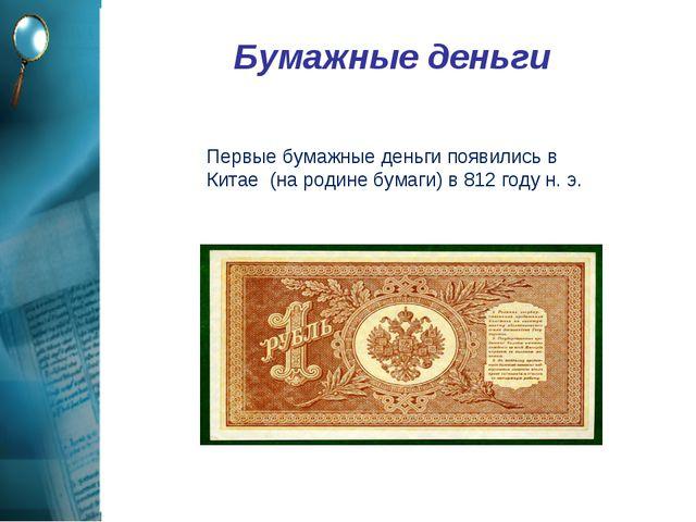 Деньги в российском государстве 50 копеек 1921