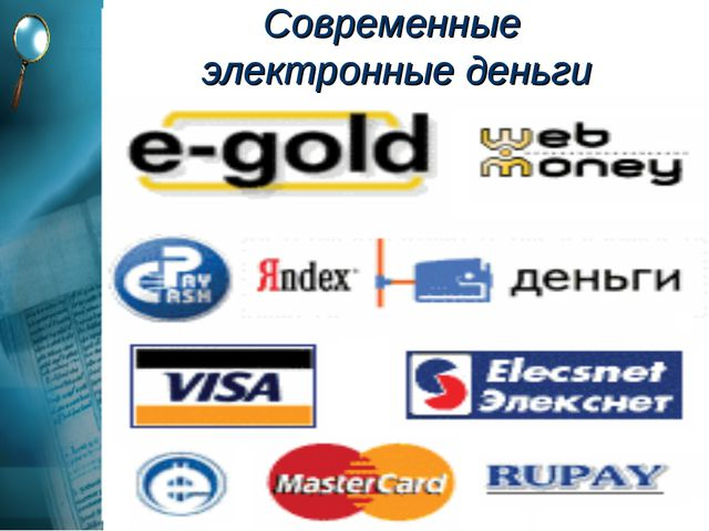 Современные электронные деньги