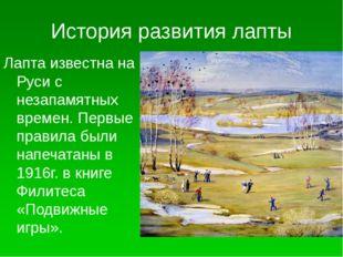 История развития лапты Лапта известна на Руси с незапамятных времен. Первые п