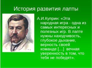 История развития лапты А.И.Куприн: «Эта народная игра - одна из самых интерес