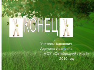 Учитель: Кахнович Аделина Ивановна МОУ «Октябрьский лицей» 2010 год