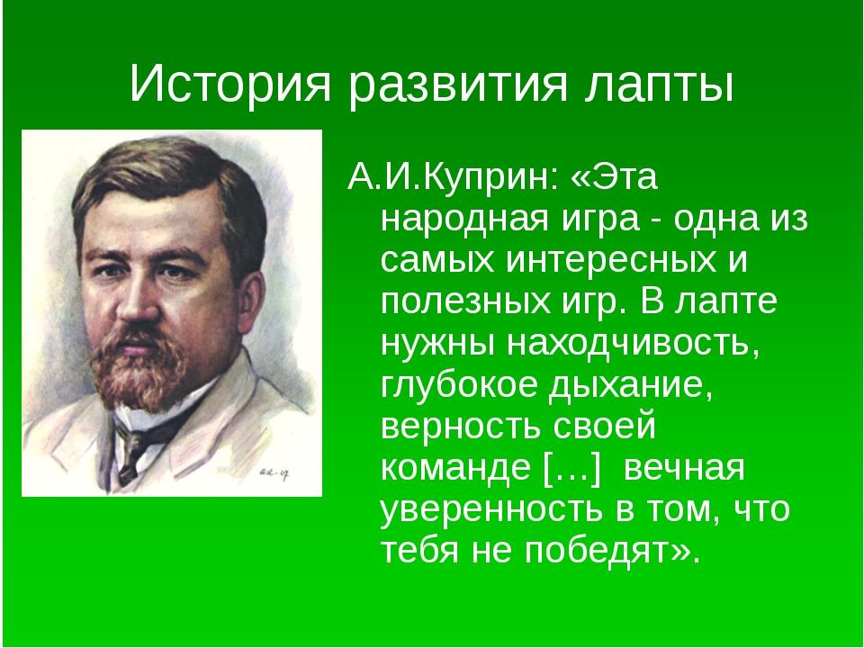 История развития лапты А.И.Куприн: «Эта народная игра - одна из самых интерес...