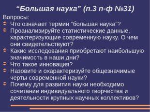"""""""Большая наука"""" (п.3 п-ф №31) Вопросы: Что означает термин """"большая наука""""? П"""