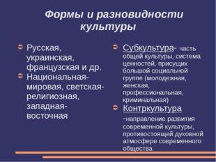 Формы и разновидности культуры Русская, украинская, французская и др. Национ