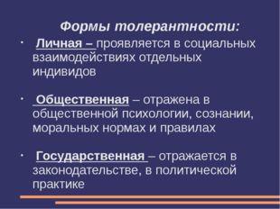 Формы толерантности: Личная – проявляется в социальных взаимодействиях отдел