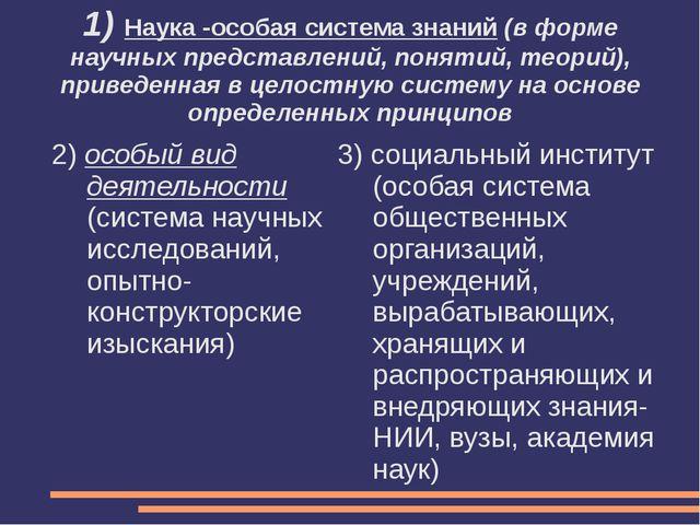 1) Наука -особая система знаний (в форме научных представлений, понятий, теор...
