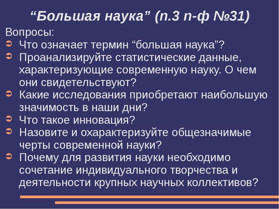 """""""Большая наука"""" (п.3 п-ф №31) Вопросы: Что означает термин """"большая наука""""? П..."""