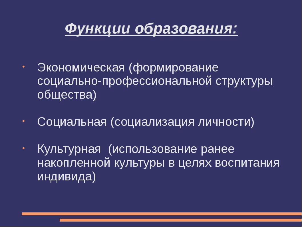 Функции образования: Экономическая (формирование социально-профессиональной с...