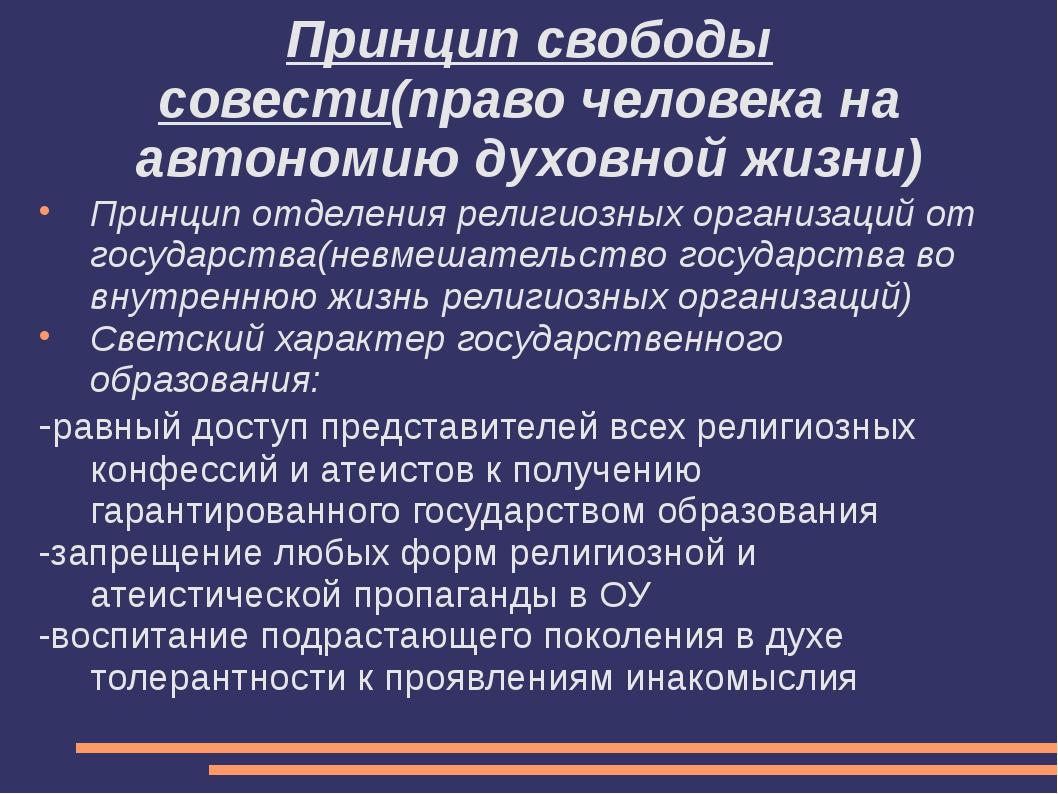 Принцип свободы совести(право человека на автономию духовной жизни) Принцип о...