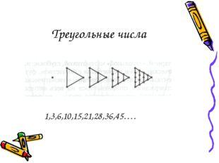 Треугольные числа 1,3,6,10,15,21,28,36,45….