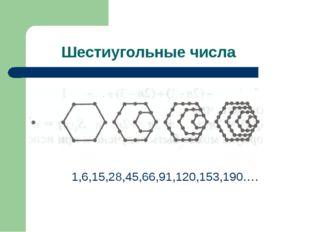 Шестиугольные числа 1,6,15,28,45,66,91,120,153,190….