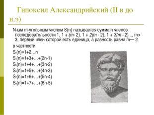 Гипоксил Александрийский (II в до н.э) N-ым m-угольным числом S(n) называетс