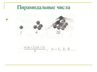 Пирамидальные числа