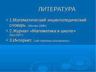 ЛИТЕРАТУРА 1.Математический энциклопедический словарь. (Москва,1988г) 2.Журн