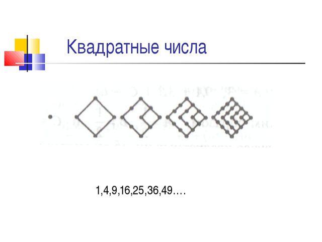 Квадратные числа 1,4,9,16,25,36,49….