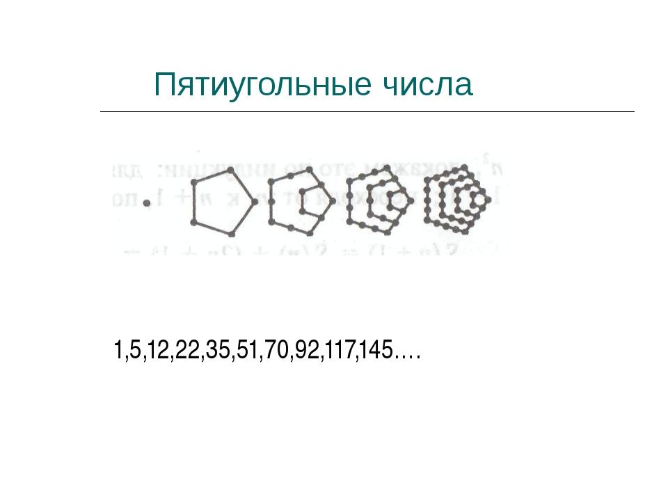Пятиугольные числа 1,5,12,22,35,51,70,92,117,145….