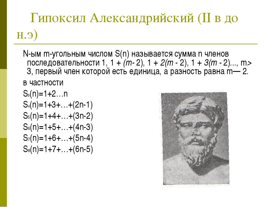 Гипоксил Александрийский (II в до н.э) N-ым m-угольным числом S(n) называетс...