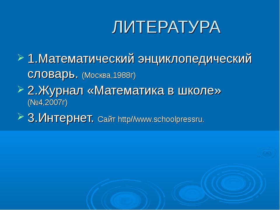 ЛИТЕРАТУРА 1.Математический энциклопедический словарь. (Москва,1988г) 2.Журн...