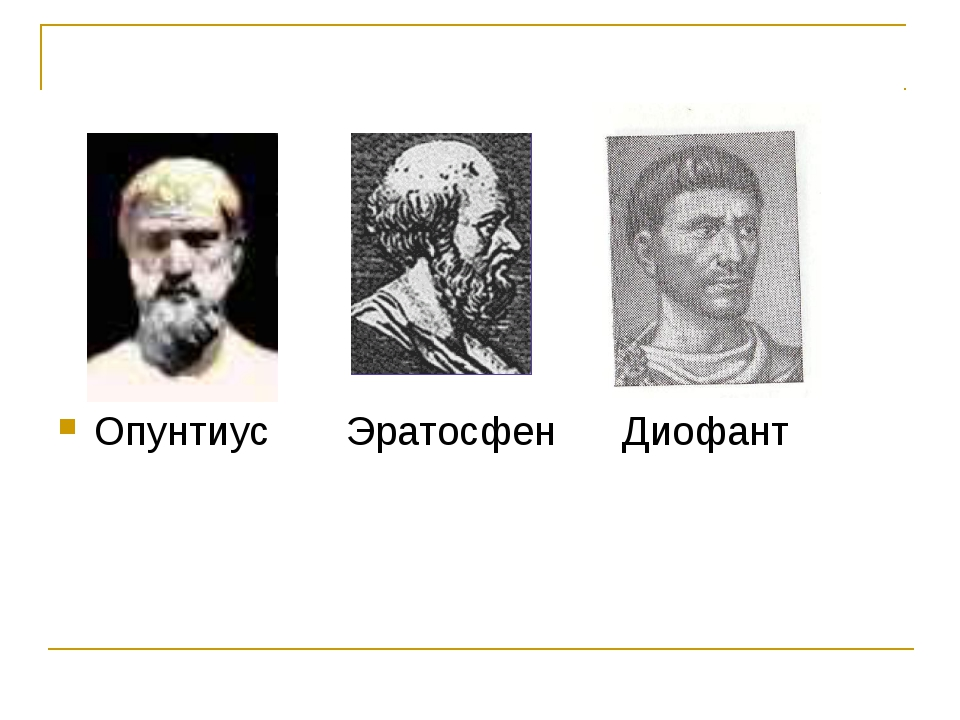 Опунтиус Эратосфен Диофант