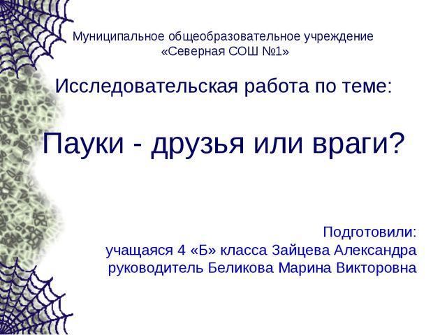 Муниципальное общеобразовательное учреждение «Северная СОШ №1» Исследовательс...