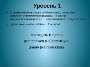 Уровень 1 В предложенном списке найдите слово, написание которого определяетс