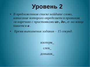 Уровень 2 В предложенном списке найдите слово, написание которого определяетс