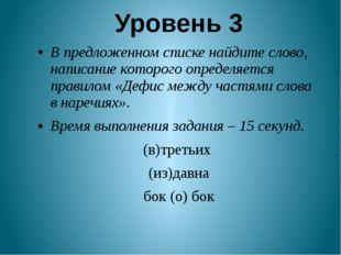 Уровень 3 В предложенном списке найдите слово, написание которого определяетс